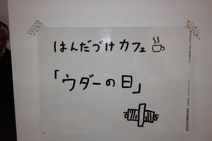 【12月】ウダーの日レポート