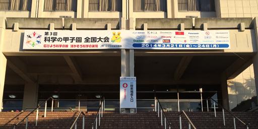 koshien2014_title