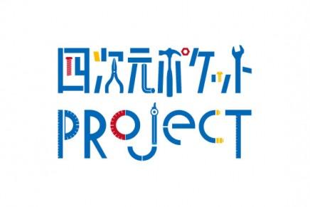 四次元ポケットPROJECT「望遠メガフォン」に参加しました!