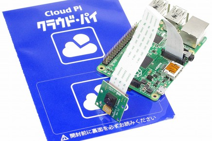 Cloud Piをつかってみました。(カメラモジュール)