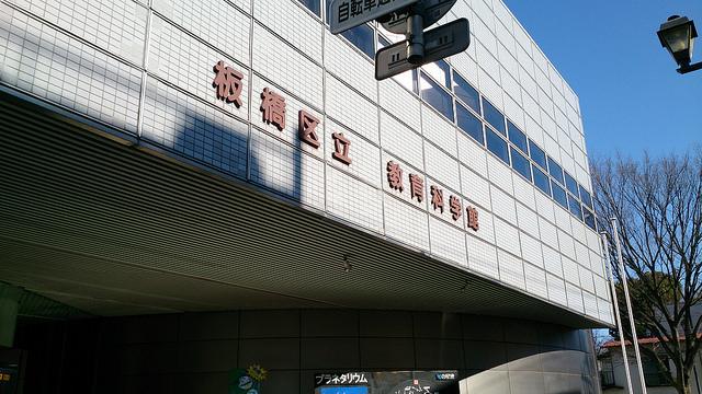 itabashi5