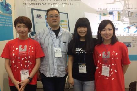 教育ITソリューションEXPO2015