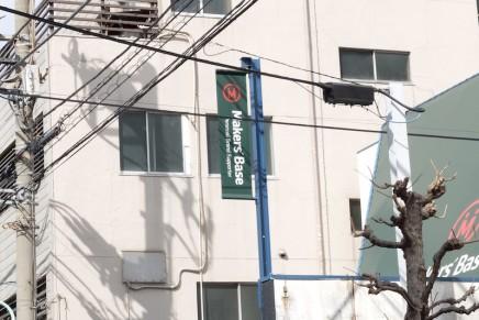 Makers' Base Tokyoにいってきました