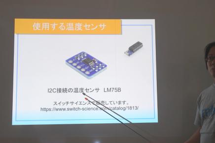 【スイッチサイエンスチャンネル】第二回mbedウェブセミナー