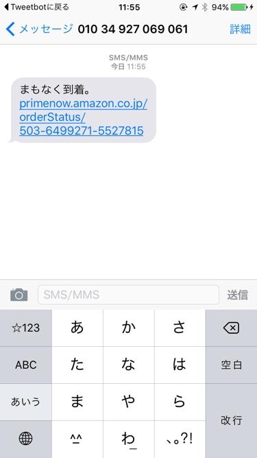 PrimeNow_SMS
