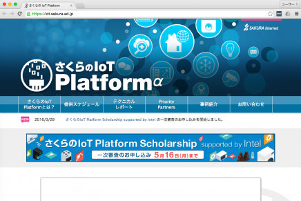 「さくらのIoT Platform Scholarship supported by Intel」に協力しています。