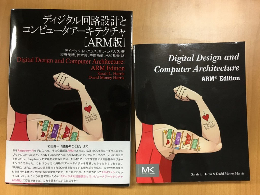 Digital Design and Computer Arch ARM