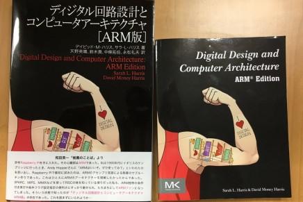 『ディジタル回路設計とコンピュータアーキテクチャ ARM版』の翻訳出版に協力しました。