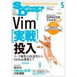 Software Design 5月号発売中!