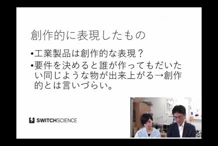 【スイッチサイエンスチャンネル】ハードウェアの著作権