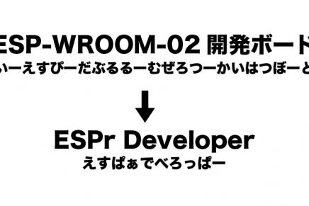 ESP-WROOM-02搭載基板「ESPr(エスパー)シリーズ」