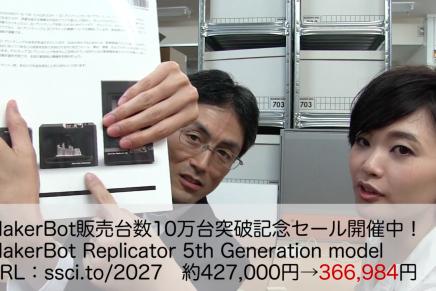 【スイッチサイエンスチャンネル】実は3Dプリンターも売ってます。今ならMakerBot第5世代が安いですよ!