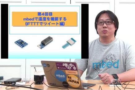 【スイッチサイエンスチャンネル】第四回mbedウェブセミナー「mbedで温度を確認する(IFTTTでツイート編)」