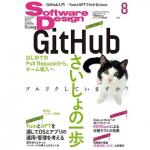 Software Design 8月号発売中!