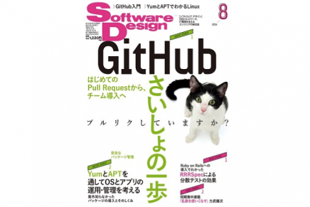 Software Design 8月号発売中!
