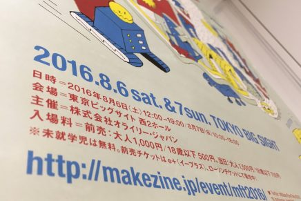 Maker Faire Tokyo 2016 出展準備してます
