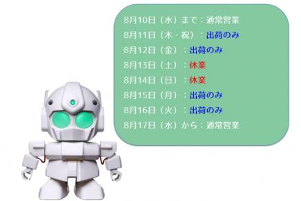 夏季の営業日について【スイッチサイエンスチャンネル】