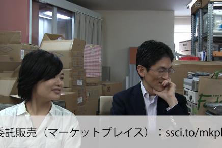 委託販売(マーケットプレイス)【スイッチサイエンスチャンネル】
