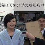 箱のスタンプの話【スイッチサイエンスチャンネル】