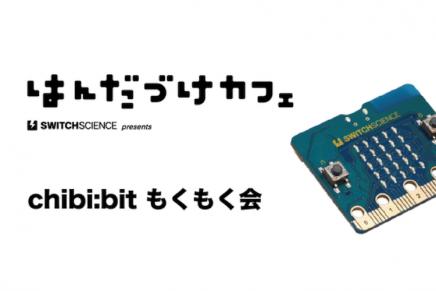 神楽坂ではんだづけカフェ第7弾「chibi:bitもくもく会」