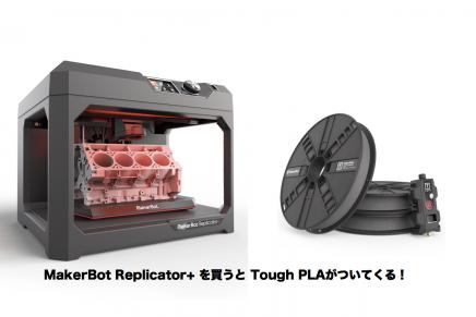 MakerBot Replicator+ を買うと Tough PLAがついてくる