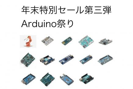 【年末特別セール第三弾】Arduino祭り