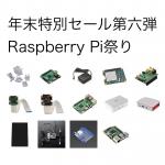 【年末特別セール第六弾】Raspberry Pi祭り