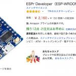 Amazonで偽物のESPr Developerが出品されていた件について