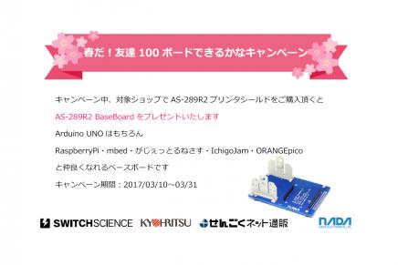 キャンペーン中、対象ショップでAS-289R2 プリンタシールドをご購⼊頂くと AS-289R2 BaseBoard をプレゼントいたします Arduino UNO は勿論、Arduino フォームファクタでない RaspberryPi・mbed・がじぇっとるねさす・IchigoJam・OrangePico と仲良くなれるベースボードです キャンペーン期間は2017/03/31 まで
