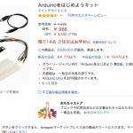 【解決しました】ArduinoをはじめようキットがAmazonにて出..