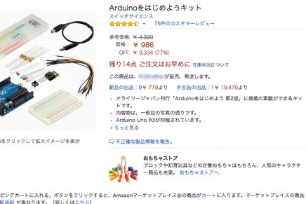 【解決しました】ArduinoをはじめようキットがAmazonにて出品停止されている件について