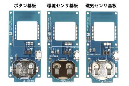 Lazurite mini用センサ基板3種類発売しました