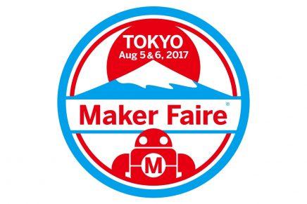 Maker Faire Tokyo 2017に出展します