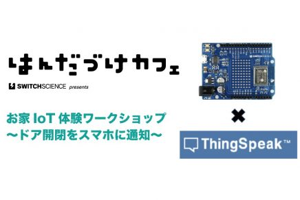 お家IoT体験ワークショップ〜ドア開閉をスマホに通知〜 はんだづけカフェ@神楽坂