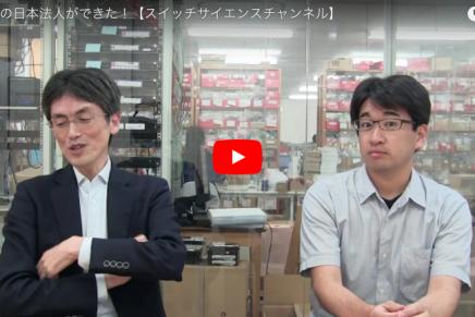 Seeedの日本法人ができた!【スイッチサイエンスチャンネル】