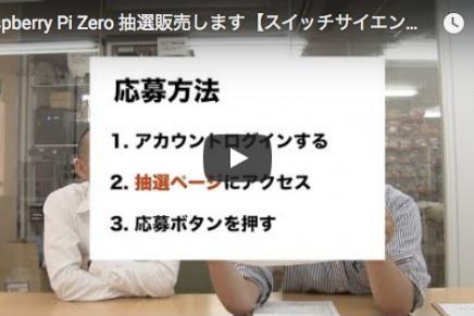 Raspberry Pi Zero抽選販売します