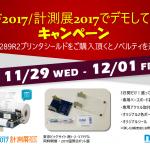 【ナダ電子】SCF2017/計測展2017でデモしてるよキャンペーン