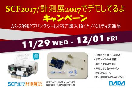 SCF2017_campaign