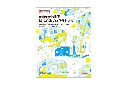マイクロビット書籍11月25日に発売!