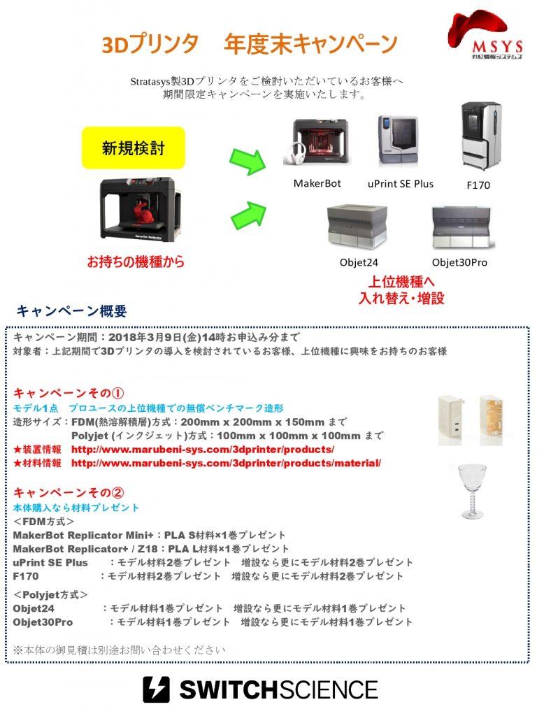 Stratasys 3D printer campaign 01
