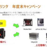 プロユースの3Dプリンタを体験してみませんか