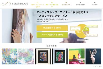 アーティスト・クリエイターと展示販売スペースのマッチングサービス SERENDIOUS(セレンディアス)のご紹介