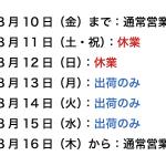 夏季休業期間【2018年度】