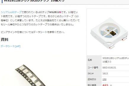 Neo Pixel WS2812シリーズ製品アップグレードのお知らせ