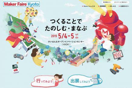 Maker Faire Kyoto 2019出展募集開始