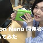 Jetson Nano 開発者キット 開封してみた【スイッチサイエン..