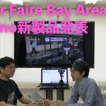 Maker Faire Bay Area2019  Arduinoの新製品発表リポート【..