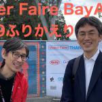 Maker Faire Bay Area2019ふりかえり【スイッチサイエンスチ...