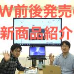 GW前後発売の新商品紹介【スイッチサイエンスチャンネル】