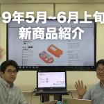 2019年5月中旬~6月上旬の新商品【スイッチサイエンスチャン..